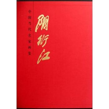 中国当代名家画集:阴衍江 PDF电子版