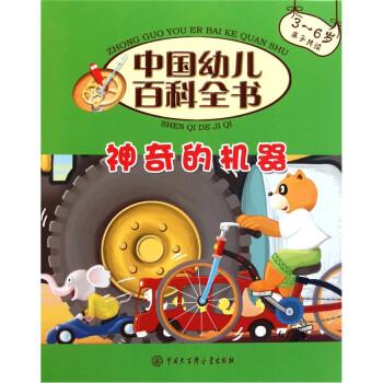 中国幼儿百科全书:神奇的机器 [3-6岁] 电子版