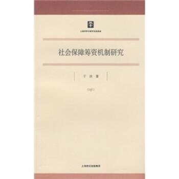 社会保障筹资机制研究 PDF电子版