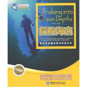 探秘海底 [7-14岁] [Probing into Ocean Depths] PDF版