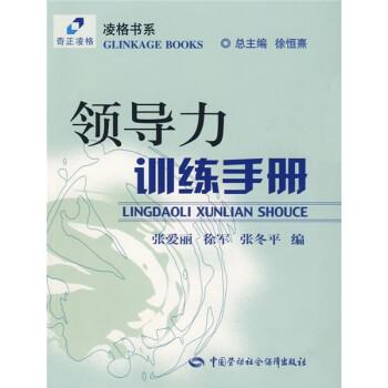领导力训练手册 电子版下载