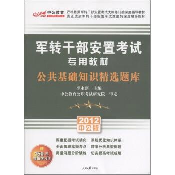 中公版·2012军转干部安置考试专用教材:公?#19981;?#30784;知识精选题库 在线阅读