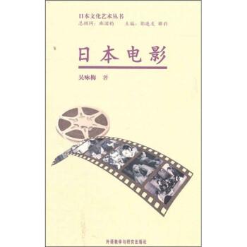 日本电影 电子书下载