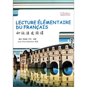 初级法文阅读 电子书