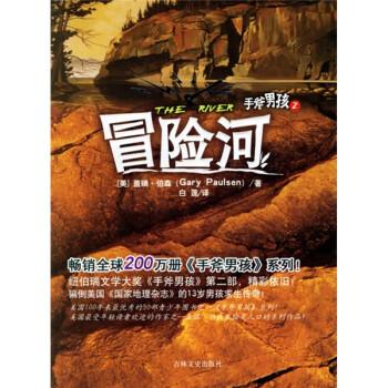 手斧男孩2:冒险河 [7-10岁] 试读