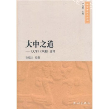 大中之道:《大学》《中庸》浅释 [3-6岁] PDF电子版