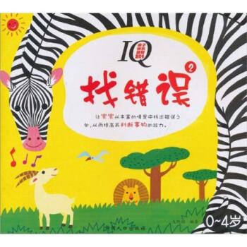 亲子快乐益智游戏:IQ找错误2 [3-6岁] 在线阅读