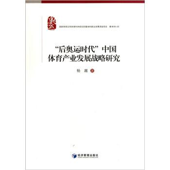 """""""后奥运时代""""中国体育产业发展战略研究 电子版下载"""