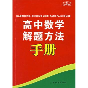 手中宝:高中数学解题方法手册 PDF版
