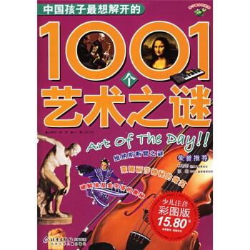 中国孩子最想解开的1001个艺术之谜 [3-10岁] 电子书下载
