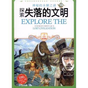探索失落的文明 [7-14岁] 电子书下载