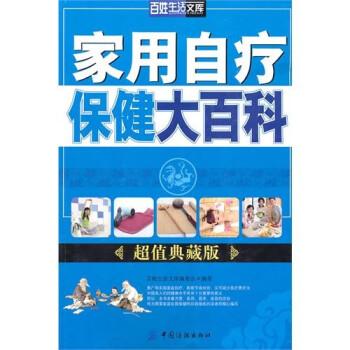 家用自疗保健大百科 PDF电子版
