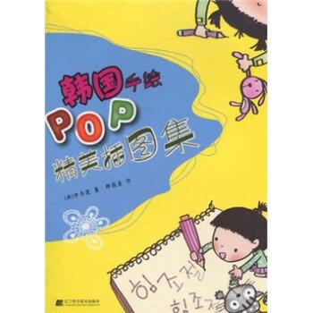 韩国手绘POP精美插图集 电子书