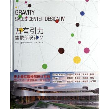 万有引力:售楼处设计4  [Gravity Sales Center Desing IV] PDF版下载