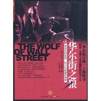 华尔街之狼:我走过的金钱、权利与欲望的迷途  [TheWolfofWallStreet] PDF版下载
