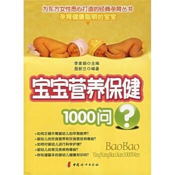 宝宝营养保健1000问 电子版下载