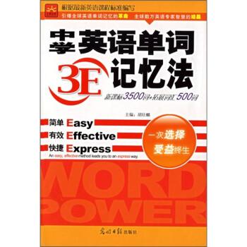 《中学英语单词(3E)记忆法(课外阅读)》【摘要