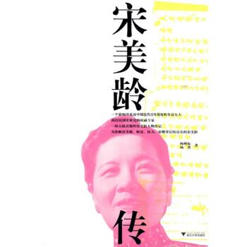 宋美龄传 PDF电子版
