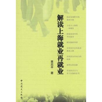 解读上海就业再就业 PDF版下载