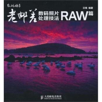 老邮差数码照片处理技法:RAW篇 电子书