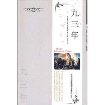 世界文学译丛:九三年 电子版