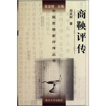 商鞅评传 PDF版