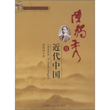陈独秀与近代中国 PDF电子版