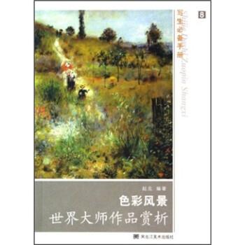 世界大师作品赏析:色彩风景(写生必备手册)