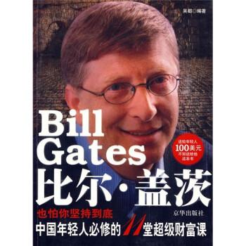 比尔·盖茨也怕你坚持到底 电子书下载