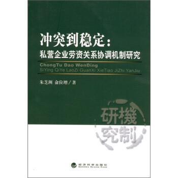 冲突到稳定:私营企业劳资关系协调机制研究 电子版