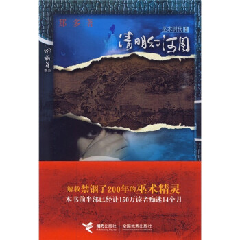 清明幻河图(拯救禁锢两百年的巫术精灵) (签名本)