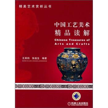 中国工艺美术精品读解 电子版下载