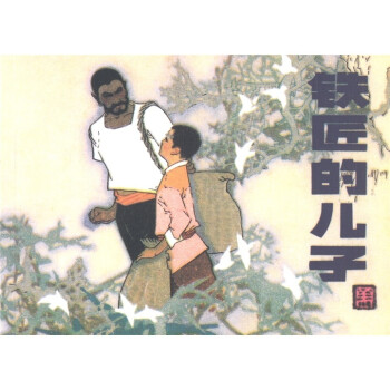 现代故事画库:铁匠的儿子 [7-10岁] 电子版