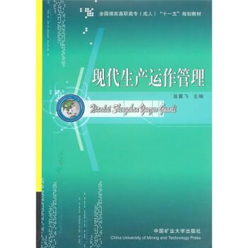 """全国煤炭高职高专成人""""十一五""""规划教材:现代生产运作管理 电子书"""