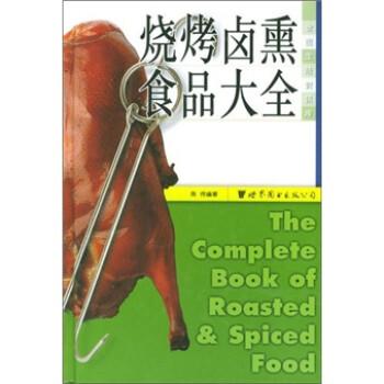世图情趣厨房:烧烤卤熏食品大全 在线下载