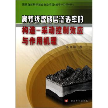 高煤级煤储层渗透率的构造-采动控制效应与作用机理 PDF版下载