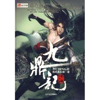 九鼎记(第2卷:江宁郡 PDF电子版