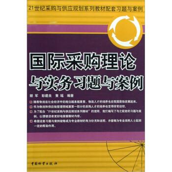 21世纪采购与供应规划系列教材配套习题与案例:国际采购理论与实务习题与案例 PDF版下载