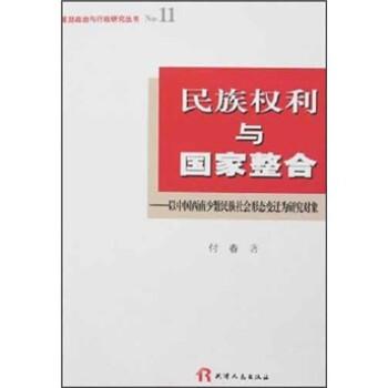 民族权利与国家整和:以中国西南少数民族社会形态变迁为研究对象 在线下载