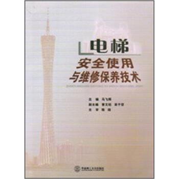 电梯安全使用与维修保养技术 电子书下载