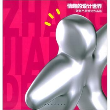 情趣的设计世界:张剑产品设计作品选 电子书下载