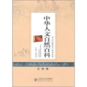 中华人文自然百科:文学卷 [11-14岁] PDF版