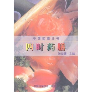 中国药膳丛书:四时药膳 试读