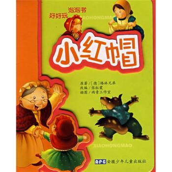 好好玩泡泡书:小红帽 [3-6岁] PDF电子版