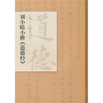 刘小晴小楷《道德经》 电子版