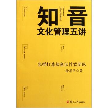 知音文化管理五讲 PDF版下载
