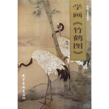 中国工笔画解析:学画《竹鹤图》 PDF电子版