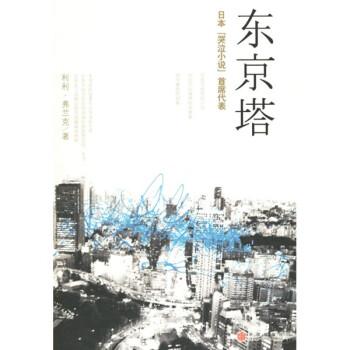 东京塔 PDF版下载