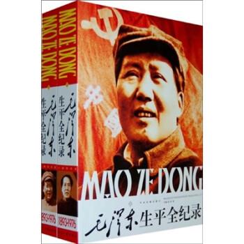 毛泽东生平全记录 在线阅读