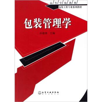包装管理学 PDF版下载